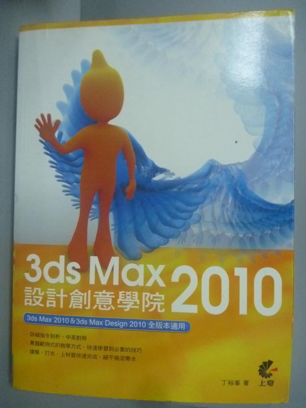 【書寶二手書T1/電腦_WFI】3ds Max 2010設計創意學院_丁裕峰_附光碟