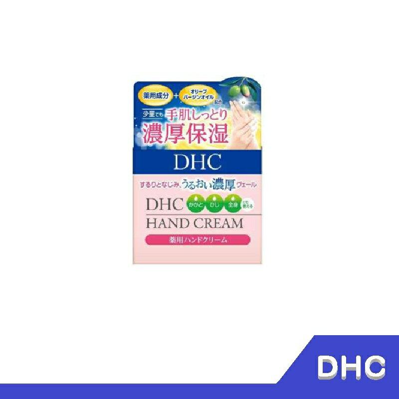 日本境內版 DHC濃厚保濕護手霜 120G 【RH shop】日本代購