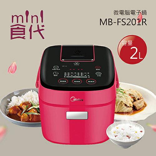 【免運】Midea Mini 美的食代 MB-FS201R 2L 微電腦電子鍋 電鍋 公司貨