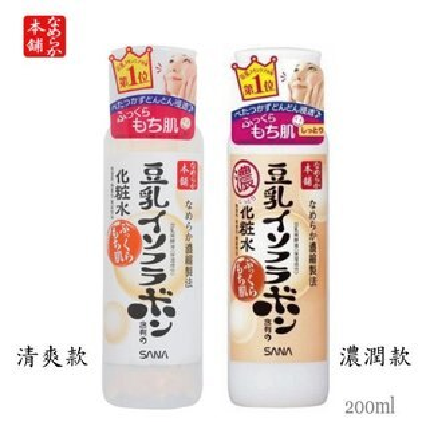 SANA莎娜豆乳美肌化妝水(200ml)2款可選【櫻桃飾品】【23324】