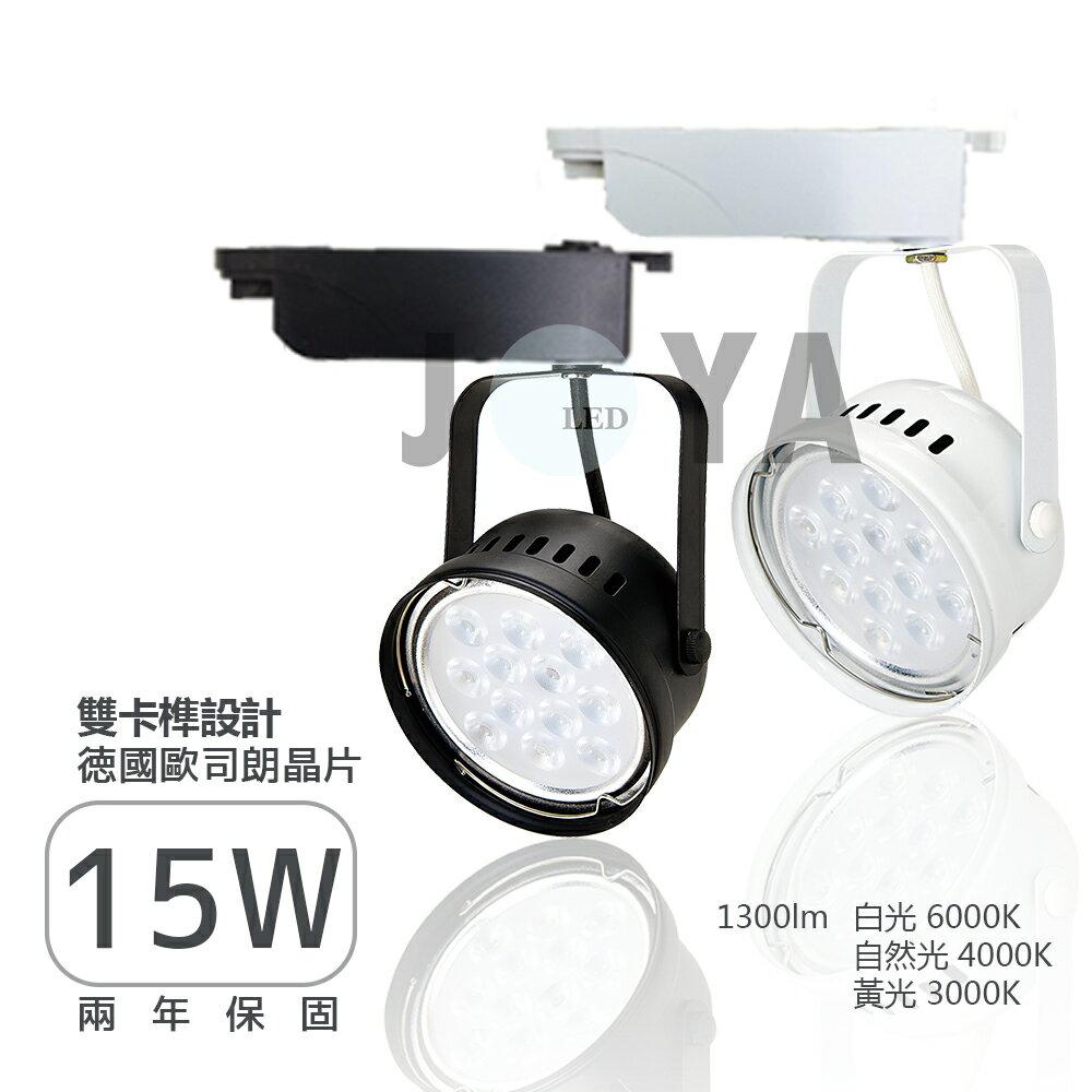 買10送1-《兩年保固》雙卡榫設計-德國歐司朗晶片 LED 15w碗公型 LED軌道燈 適用2.5~3.5米高度
