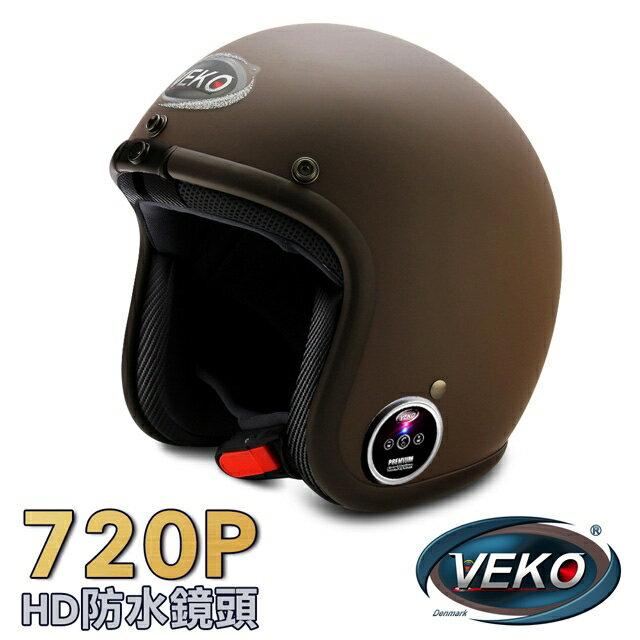 【領券現折+點數回饋$352】VEKO第二代隱裝式720P行車紀錄器+內建雙聲道藍芽通訊安全帽(DVS-MKII-EX+BTV-EX1雅光深咖啡) - 限時優惠好康折扣