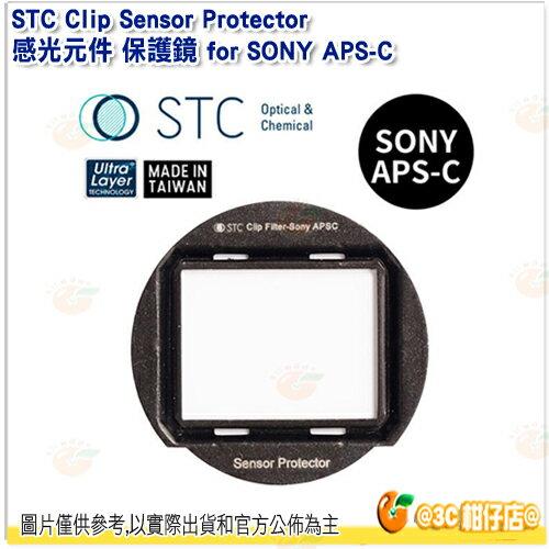 @3C 柑仔店@ STC Clip Sensor Protector 感光元件 保護鏡 for SONY APS-C 0