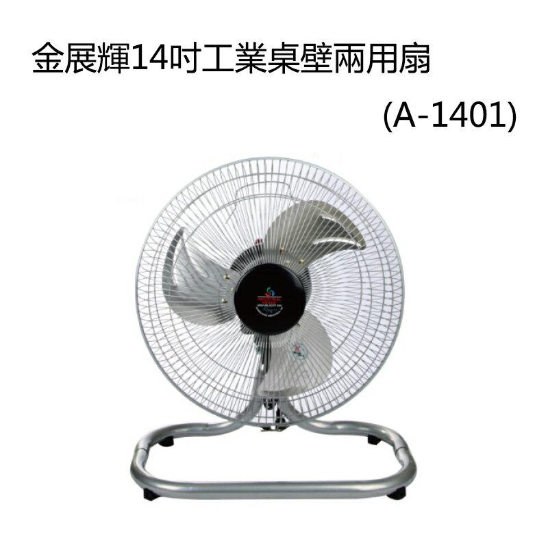 小玩子 金展輝 14吋 工業 桌壁 兩用扇 風量強 省電 耐用 方便 A-1401
