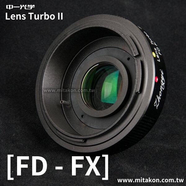 [享樂攝影]中一光學LensTurboII2代減焦環CanonFD-FXFD鏡頭轉接富士Fuji相機減焦增光環廣角轉接環XE2XPRO1XT2T20XA5