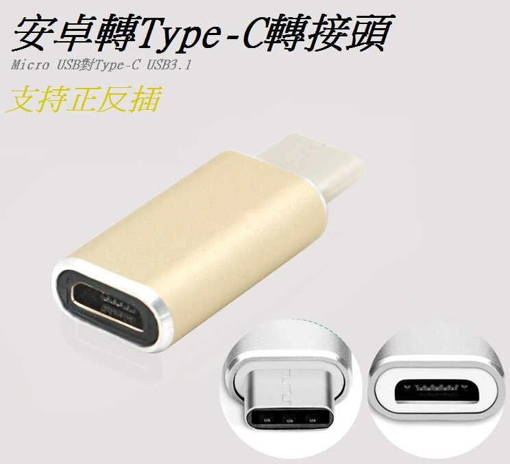 【生活家購物網】安卓 Android Micro USB 轉 Type-C 轉接頭 手機接口轉換