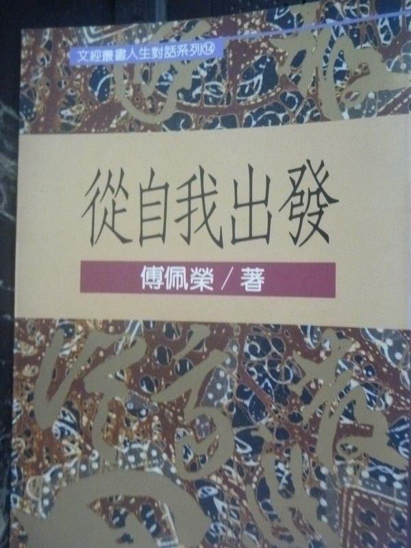 【書寶二手書T1/心靈成長_LGM】從自我出發_傅佩榮