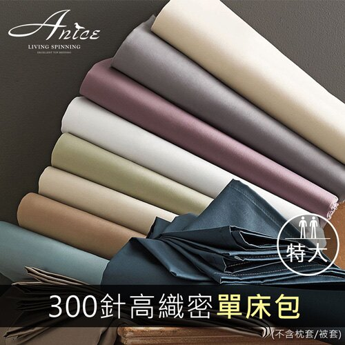 (免運)素色高織密純棉單床包/特大(多色任選)【60支300針/精梳棉/歐款零碼】(A-nice雅妮詩) CO-6002