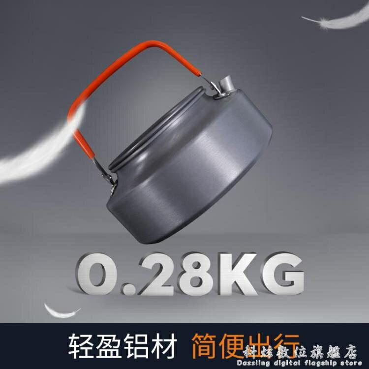 燒水壺野外餐具戶外鍋野營泡茶便攜式茶壺煮水壺炊具野炊用品裝備