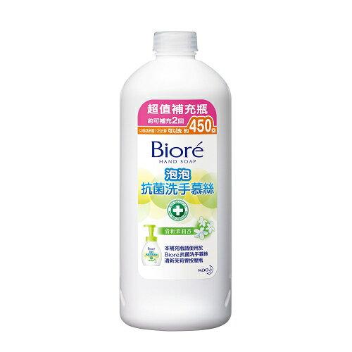 蜜妮抗菌洗手慕絲-補充瓶茉莉香450ml【愛買】