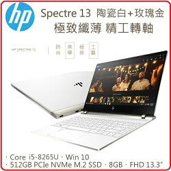 【2018.12 HP 家用筆電】HP 惠普 Spectre  13-af121TU 5NC35PA  八代四核冰瓷金 13.3吋窄邊框超廣角筆電 i5-8265U/8GB/512GB PCIe NVMe M.2 SSD/Win10/FHD
