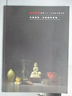 【書寶二手書T1/收藏_QFY】西泠印社_文房清玩古玩雜件專場_20171014
