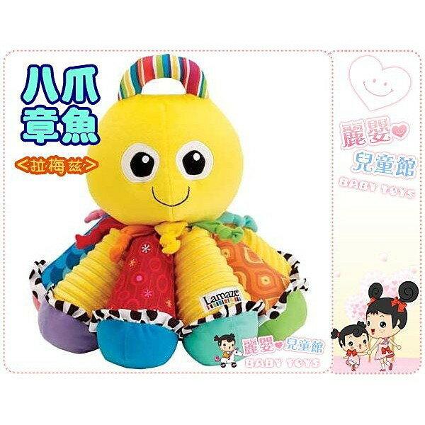 麗嬰兒童玩具館~美國Lamaze拉梅茲嬰幼兒玩具 音感八爪章魚 0