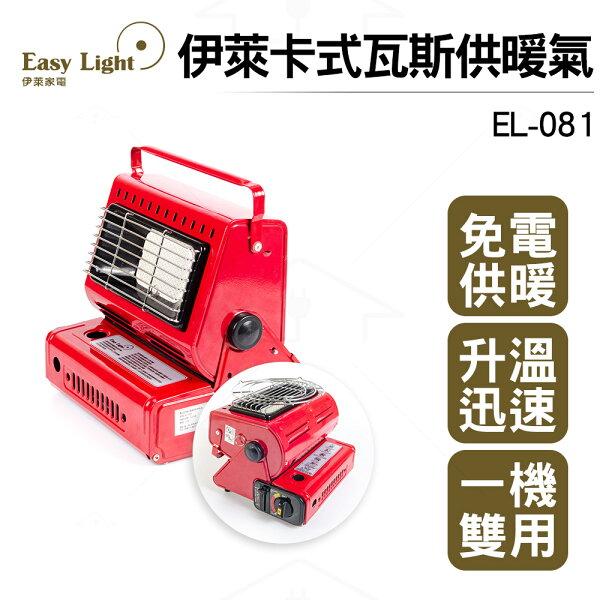 伊萊家電伊萊卡式瓦斯暖爐EL-081