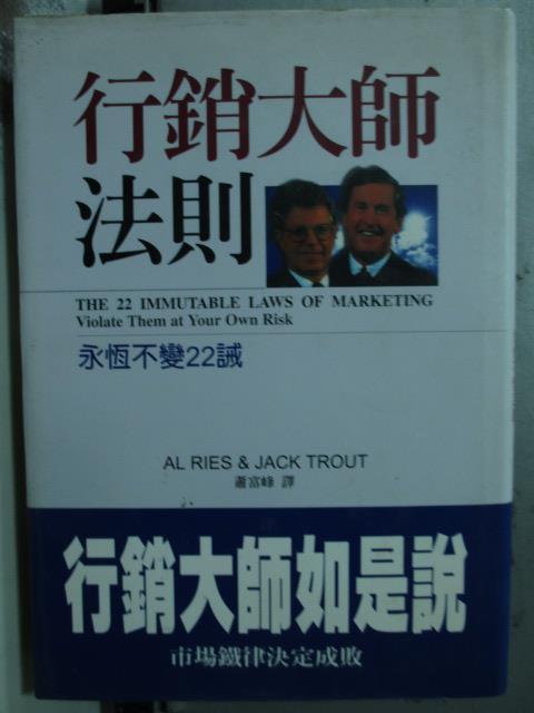 【書寶二手書T5/行銷_OBF】行銷大師法則_AL.RIES