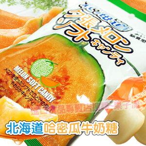 日本北海道 夕張哈密瓜牛奶糖/軟糖 [JP052]