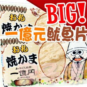*即期促銷價*日本進口 一億元鱈魚燒 (一億元魷魚片) 日本必買土產 [JP236]