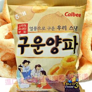 *即期促銷價*韓國海太 calbee 炭烤風味洋蔥圈[KR150] - 限時優惠好康折扣