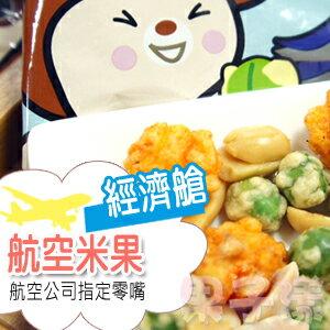 *即期促銷價*台灣在地美食 MIDO 航空米果(經濟艙) 單包15g [TW033]