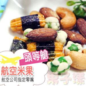 台灣在地美食 MIDO 航空米果(頭等艙) 單包17g [TW035]