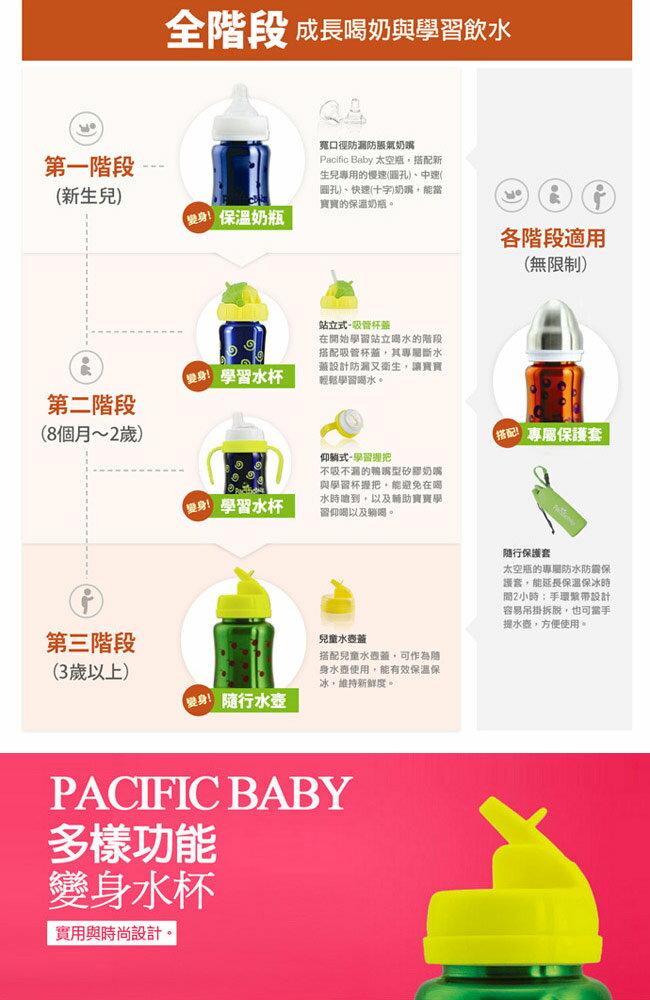 Pacific Baby - 美國不鏽鋼保鮮太空瓶 7oz (健康綠) 7