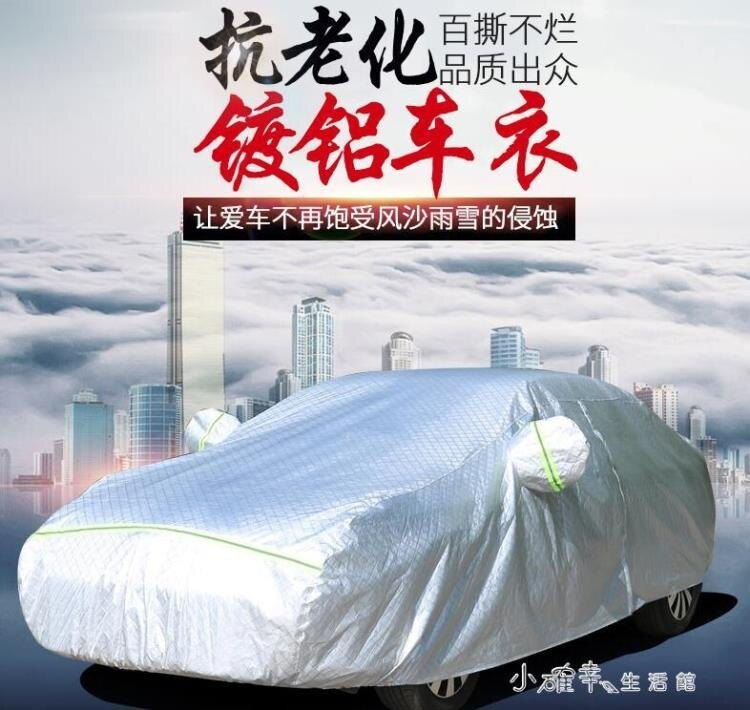 車衣遮陽20新款車衣車罩汽車外罩子防曬防雨隔熱專用加厚遮陽蓋布 卡洛琳精品 領券下定更優惠