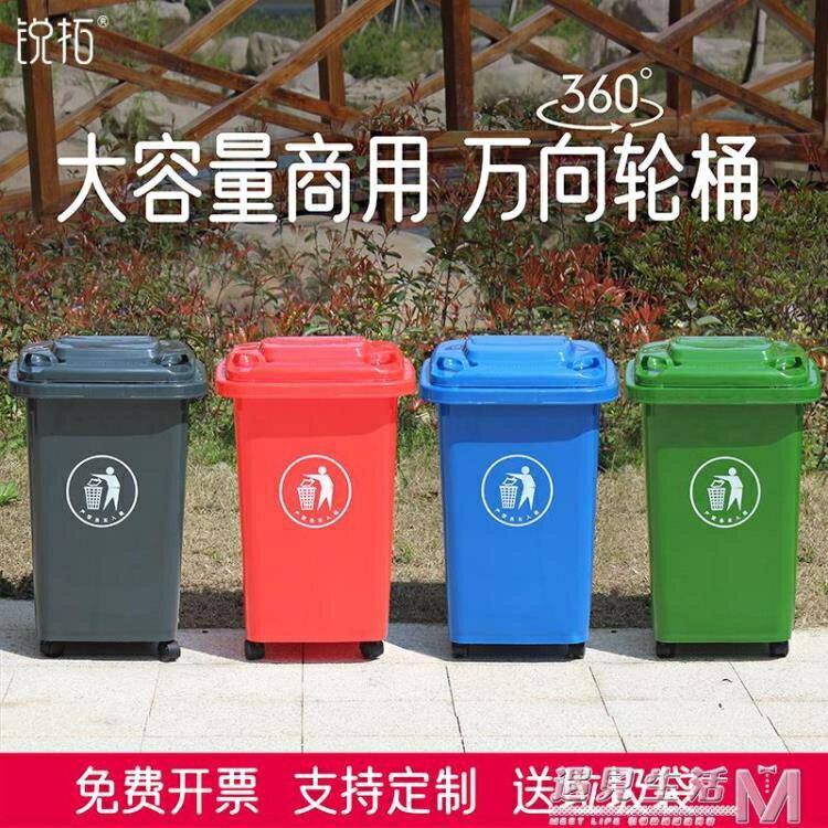 銳拓帶輪子垃圾桶商用大容量帶蓋大號環衛戶外餐飲垃圾箱廚房家用 果果輕時尚