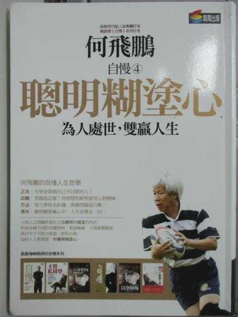 【書寶二手書T3/心靈成長_OBF】自慢 (4)-聰明糊塗心_原價350_何飛鵬