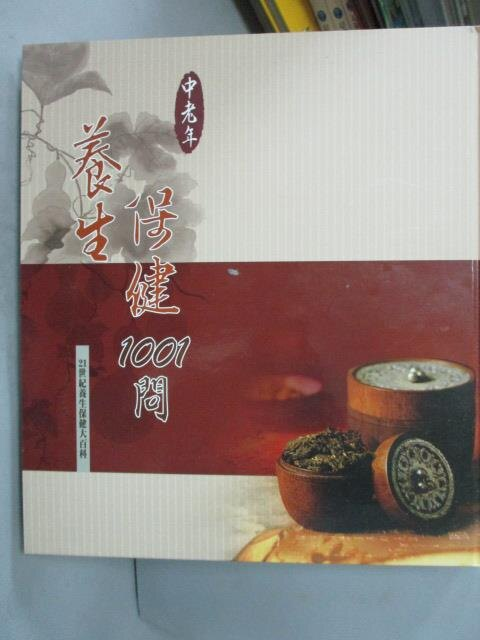 ~書寶 書T7/養生_XGF~中老年養生保健1001問_金 琳