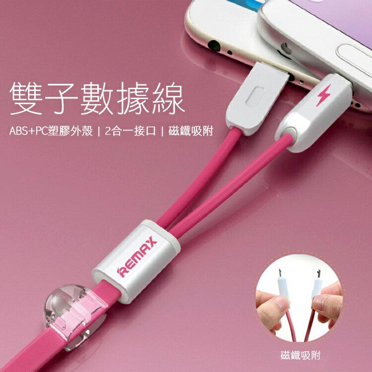 雙子星 二合一磁吸傳輸線/兼容蘋果與安卓/兩用線/Micro USB/iPhone/2.4A 快速充電/充電線/扁線防纏繞/磁鐵吸附/手機/平板/行動電源