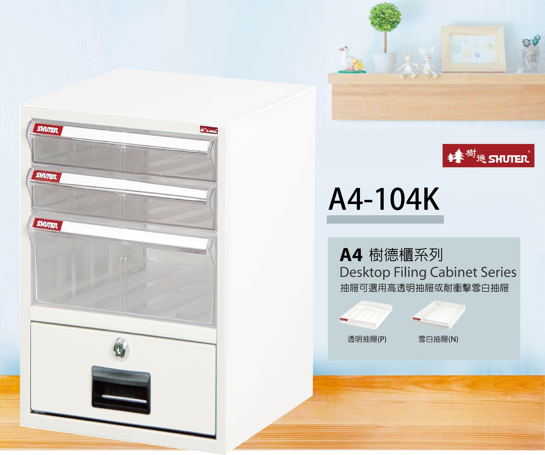 ~樹德收納系列~ 檔案櫃 文件櫃 公文櫃 收納櫃 效率櫃 桌上型資料櫃 A4~104K