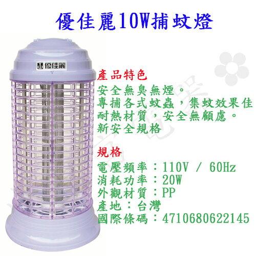 ✈皇宮電器✿優佳麗10W捕蚊燈HY-106 安全無臭無煙 台灣製造