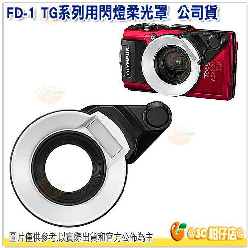 OLYMPUS 奧林匹斯 FD-1 TG 元佑公司貨 專用閃燈柔光罩 導光板 可相容 TG1 TG2 TG3 TG4