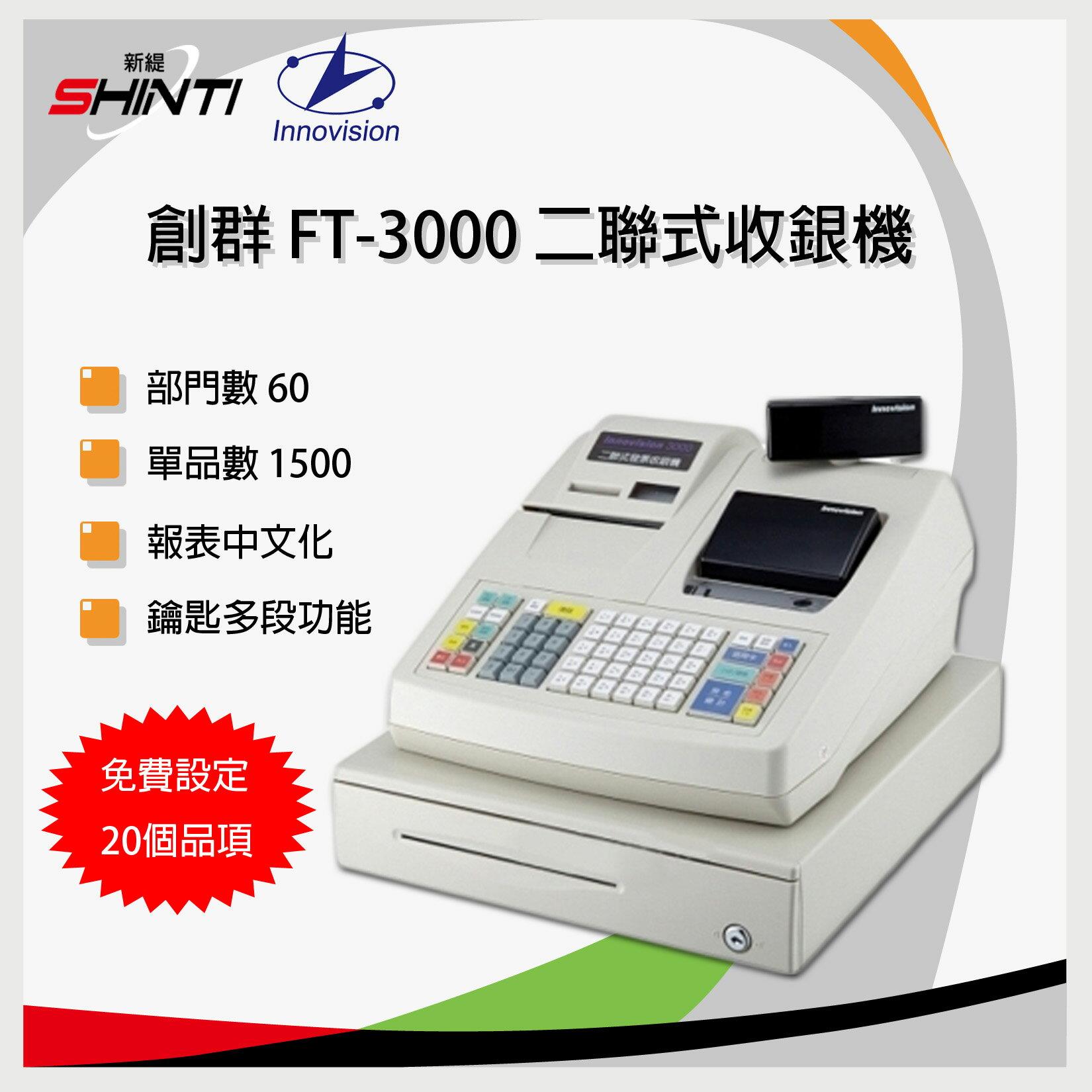 【免運】創群Innovision FT-3000 二聯式全中文發票收銀機 (不含錢櫃)