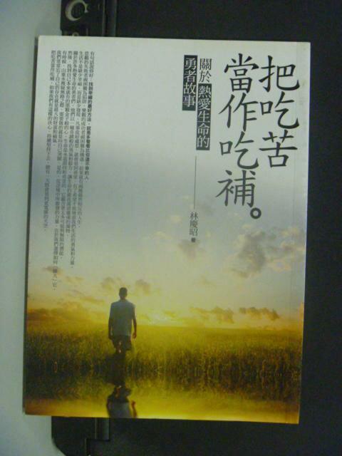 【書寶二手書T7/心靈成長_KMD】把吃苦當作吃補-關於熱愛生命的勇者故事_林慶昭