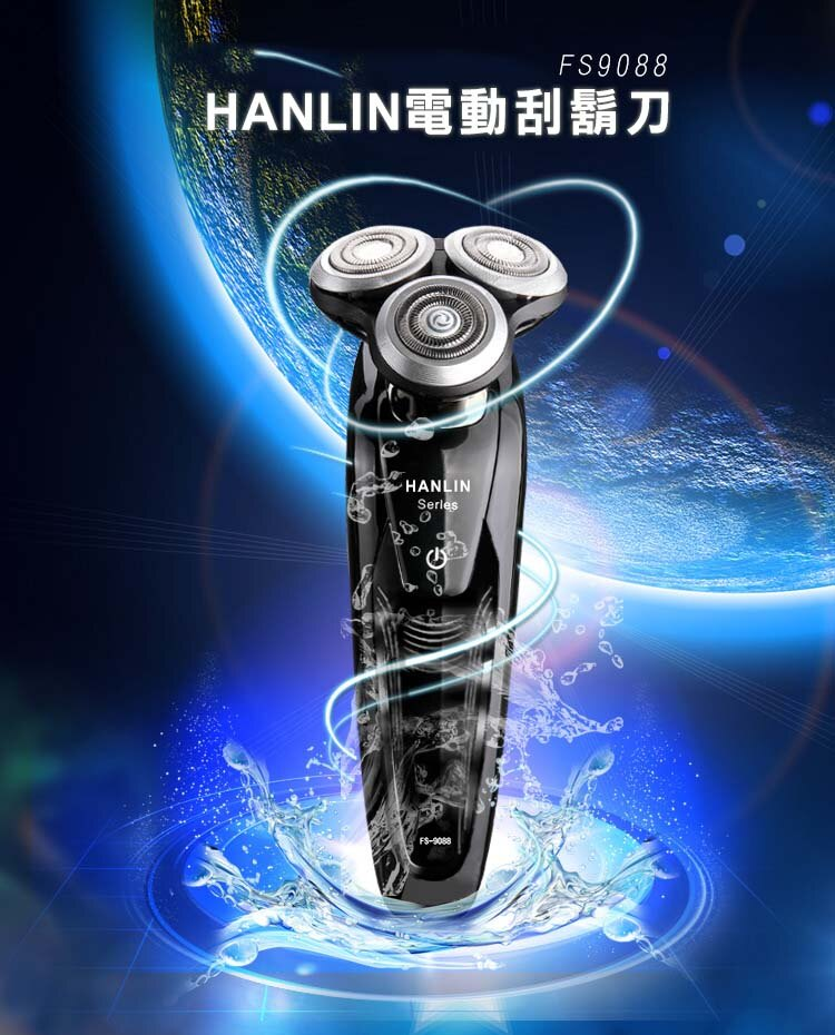 HANLIN-9088全機防水4D電動刮鬍刀-極度服貼鋒利無比 【風雅小舖】 - 限時優惠好康折扣