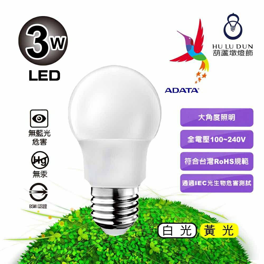 威剛ADATA 高效能 高亮度 LED3W燈泡