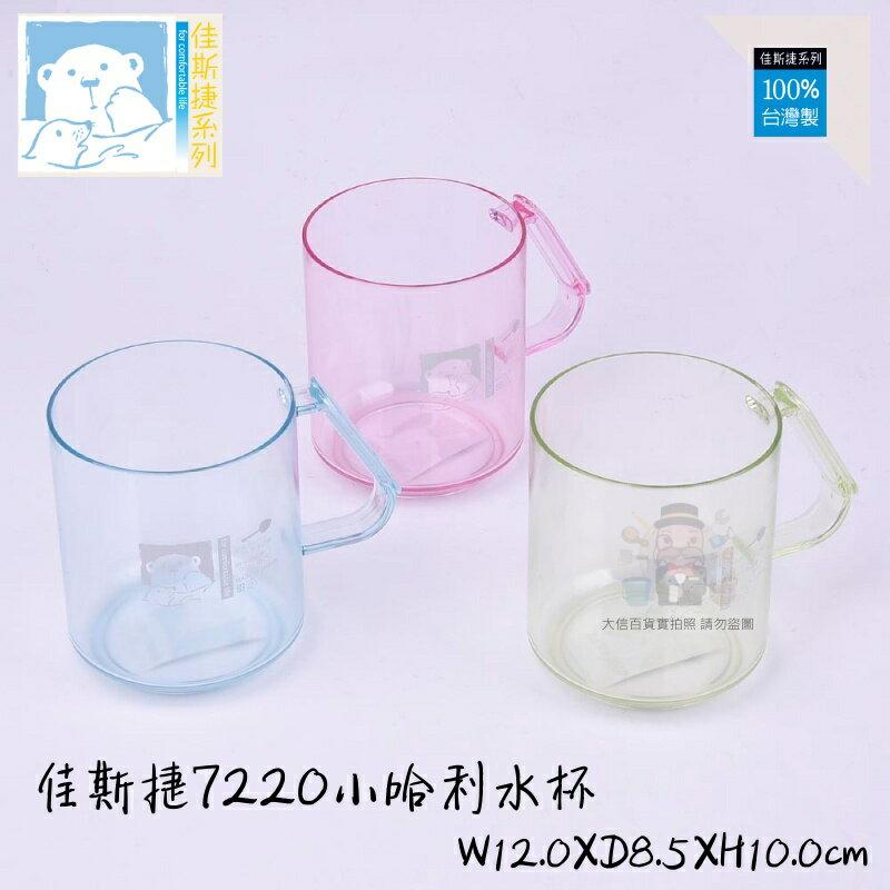 大信百貨 生活大管家 《大信百貨》佳斯捷7220小哈利水杯 茶杯 塑膠杯 冷水杯 漱口杯 台灣製