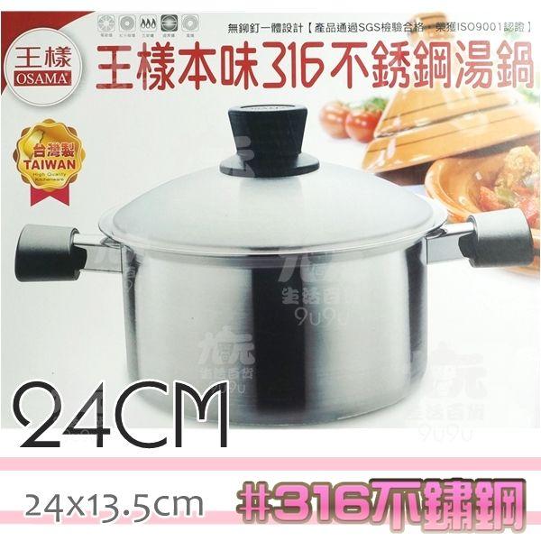 【九元生活百貨】王樣本味316不鏽鋼雙耳湯鍋24cm不沾鍋雙耳鍋#316不鏽鋼