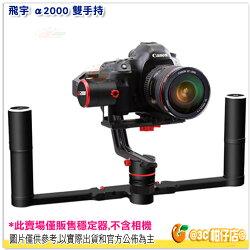 現貨 飛宇 Feiyu a2000 三軸穩定器 先創公司貨 單眼相機 雙手持 套裝 載重2KG 不含相機