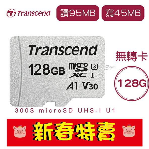 Transcend 創見 128GB 300S microSD UHS-I U3 記憶卡 無轉卡 128g 手機記憶卡