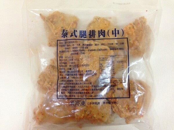熟化泰式腿排(約13片)
