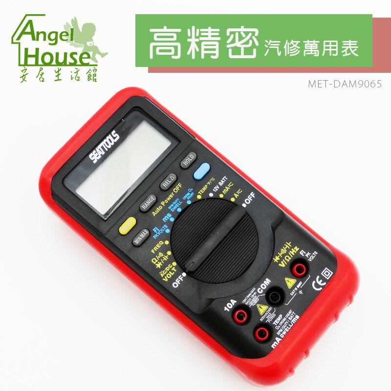 安居 館 頻率峰值脈寬 汽車轉速 氧傳感溫度 汽修萬用表 MET-DAM9065