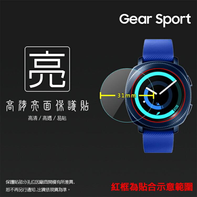 亮面螢幕保護貼 SAMSUNG 三星 Gear Sport 智慧手錶 保護貼【一組三入】軟性 亮貼 亮面貼 保護膜