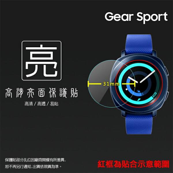 亮面螢幕保護貼SAMSUNG三星GearSport智慧手錶保護貼【一組三入】軟性亮貼亮面貼保護膜