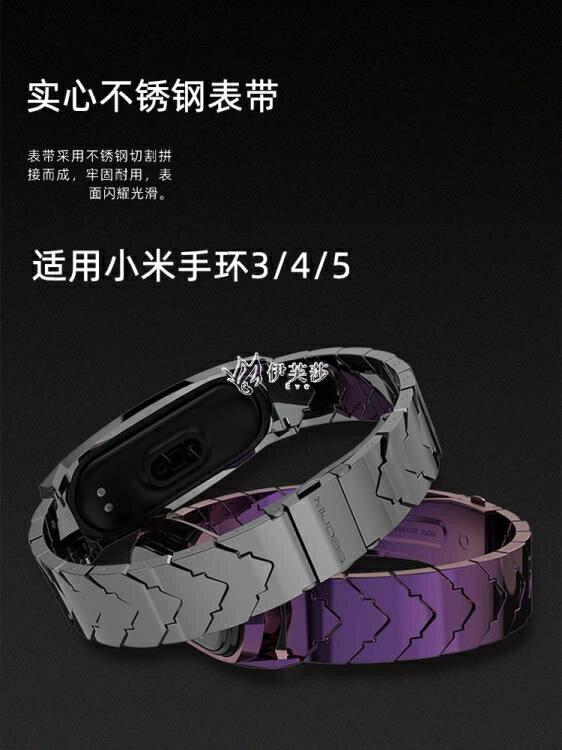 適用小米手環5/4/3腕帶NFC版錶帶金屬不銹鋼替換帶男女通用♠極有家♠