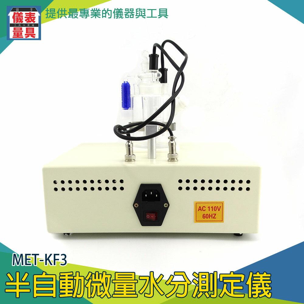 《儀表量具》溶劑測試儀 電解池系統 液體含水率 精準耐用 MET-KF3 卡式水份滴定儀 水份檢測儀 石油汽油檢測