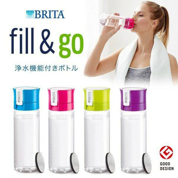 日本進口 德國BRITA Fill&Go 隨身濾水瓶 隨手瓶 附提帶 濾水壺600ml 內含一濾片