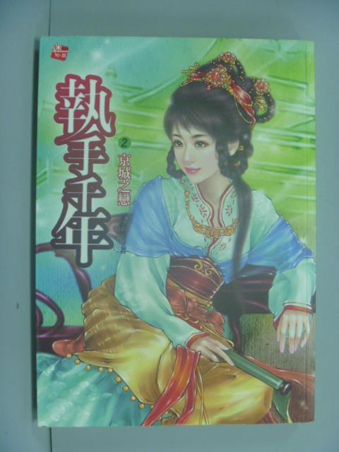 【書寶二手書T1/言情小說_NIH】執手千年2-京城之戀_木軒然