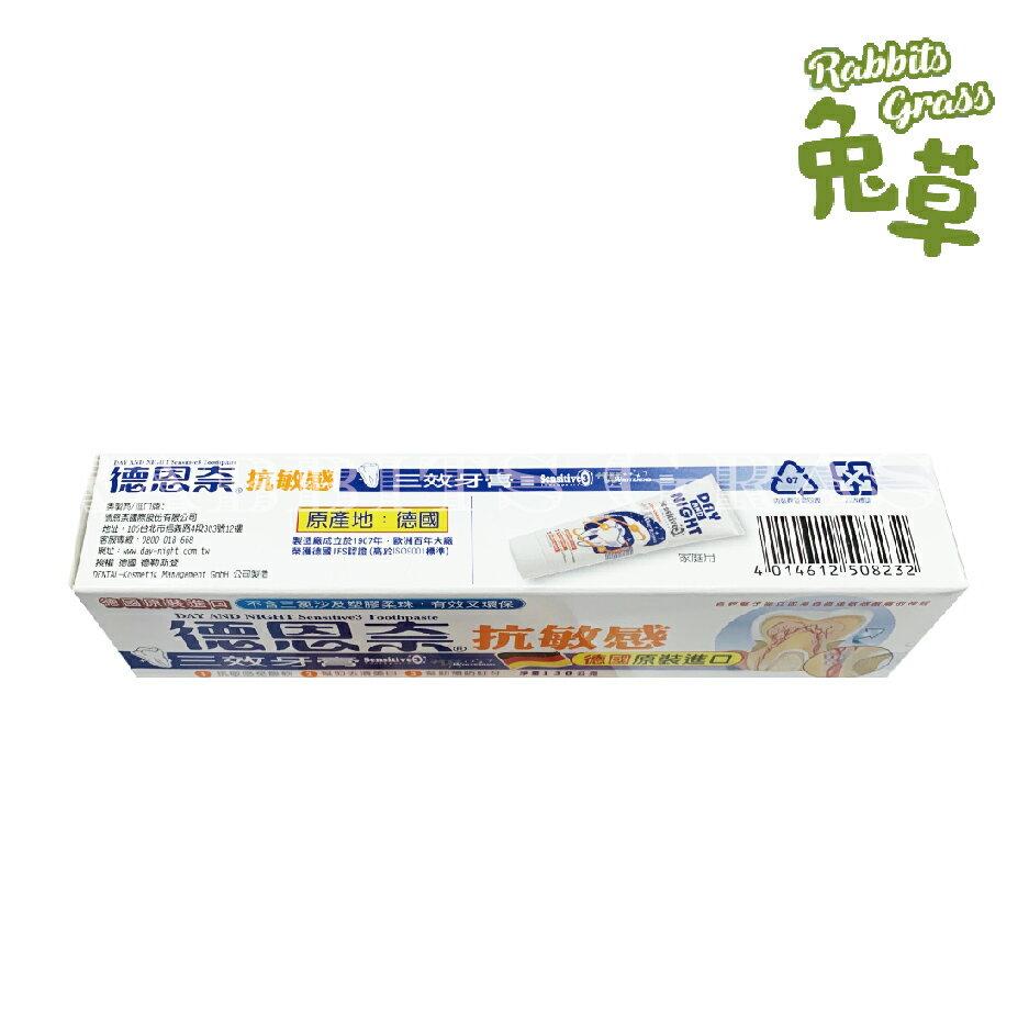 【領券折120】德恩奈 抗敏感 三效牙膏130g 德國進口